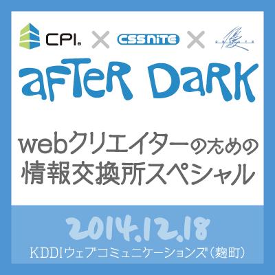 CPI x CSS Nite x 優クリエイト「After Dark」(17)』(2014年12月18日開催)