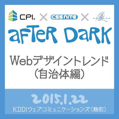 CPI x CSS Nite x 優クリエイト「After Dark」(18)』(2015年1月22日開催)