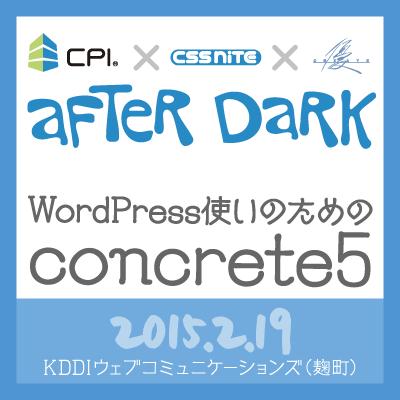 CPI x CSS Nite x 優クリエイト「After Dark」(19)』(2015年2月19日開催)