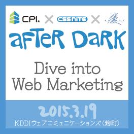 CPI x CSS Nite x 優クリエイト「After Dark」(20)』(2015年3月19日開催)