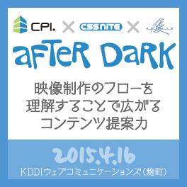 CPI x CSS Nite x 優クリエイト「After Dark」(21)』(2015年4月16日開催)