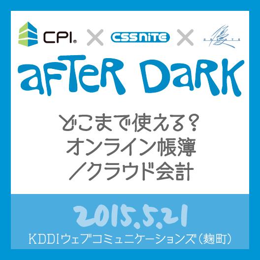 CPI x CSS Nite x 優クリエイト「After Dark」(22)』(2015年5月21日開催)