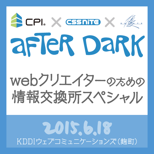 CPI x CSS Nite x 優クリエイト「After Dark」(23)』(2015年6月18日開催)