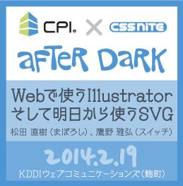 CPI x CSS Nite「After Dark」(7)Webで使うIllustrator、そして明日から使うSVG(2014年2月19日開催)