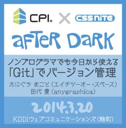 CPI x CSS Nite「After Dark」(8)ノンプログラマでも今日から使える「Git」でバージョン管理』(2014年3月20日開催)