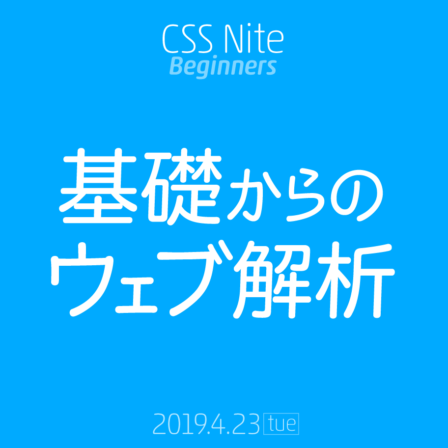 CSS Niteビギナーズ「基礎からのウェブ解析」