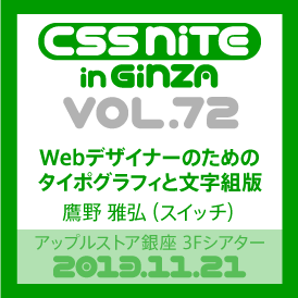 CSS Nite in Ginza, Vol.72