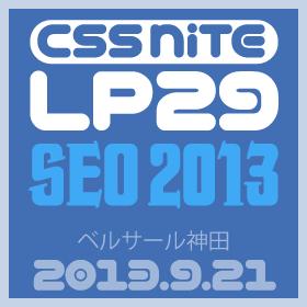 CSS Nite LP, Disk 29「SEO 2013」