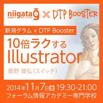新潟グラム x CSS Nite「Webで使うIllustrator」