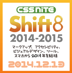 CSS Nite LP38「Webデザイン行く年来る年(Shift8)」