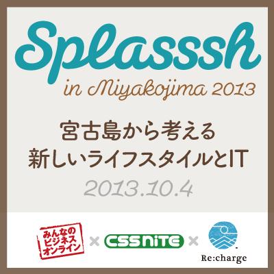 Splasssh in Miyakojima 2013(2013年10月4日、Book Cafe BREATHE)