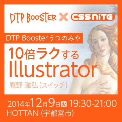 DTP Boosterうつのみや x CSS Nite「10倍ラクするIllustrator」