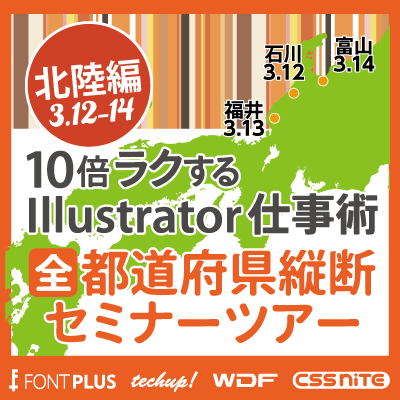 『10倍ラクするIllustrator仕事術』全都道府県縦断セミナーツアー
