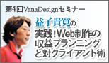 banner_vana4_s.jpg