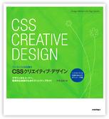画像:『CSSクリエイティブ・デザイン』