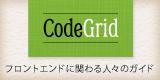CodeGrid - フロントエンドに関わる人々のガイド