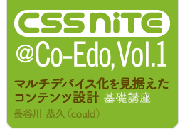CSS Nite @Co-Edo, Vol.1「マルチデバイス化を見据えたコンテンツ設計 基礎講座」