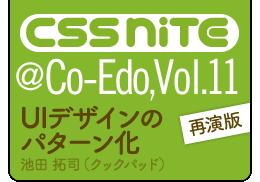 CSS Nite @Co-Edo, Vol.11