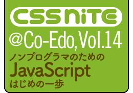 CSS Nite @Co-Edo, Vol.14
