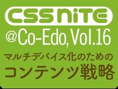 CSS Nite @Co-Edo, Vol.16「マルチデバイス化のためのコンテンツ戦略」