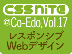 CSS Nite @Co-Edo, Vol.17