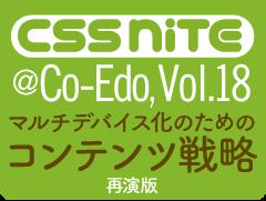 CSS Nite @Co-Edo, Vol.18「マルチデバイス化のためのコンテンツ戦略」