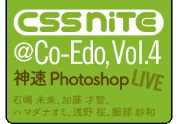 CSS Nite @Co-Edo, Vol.4