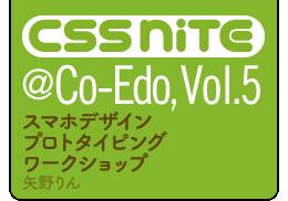 CSS Nite @Co-Edo, Vol.5