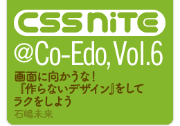 CSS Nite @Co-Edo, Vol.6