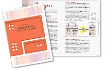 CG-ARTS協会『Webデザイン』表紙カバー