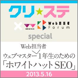 クリ☆ステ特別編:ウェブマスター、Web担当者1年生のための「ホワイトハットSEO」(2013年4月13日開催)