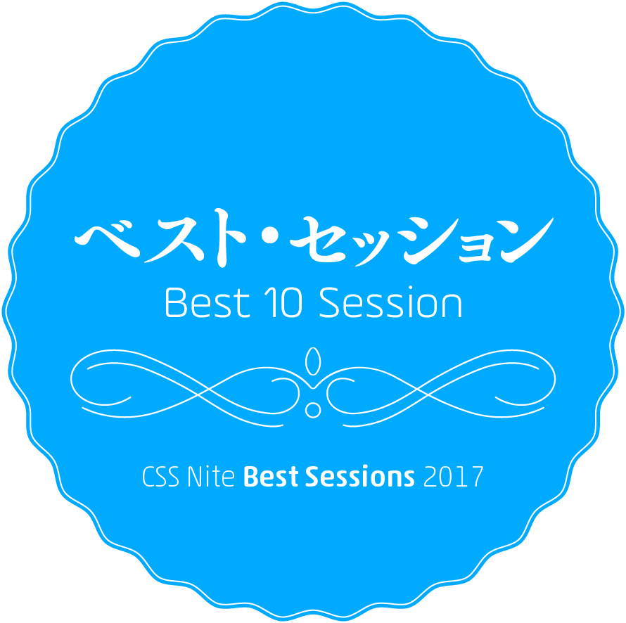 CSS Niteベスト・セッション2017「ベスト10セッション」