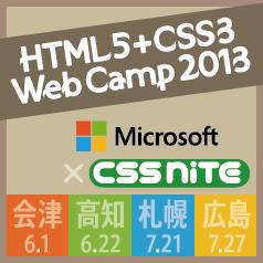 CSS Nite with Microsoft「HTML5+CSS3 Web Camp 2013」(2013年6月〜7月に会津、土佐、札幌、広島で開催)