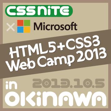 3年ぶりに沖縄で開催。CSS Nite in OKINAWA, Vol.5 with Microsoft(2013年10月5日、IT創造館)