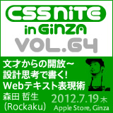 CSS Nite in Ginza, Vol.64