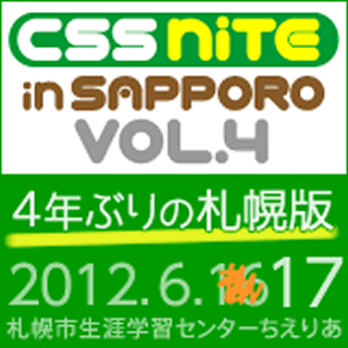 CSS Nite in SAPPORO, Vol.4
