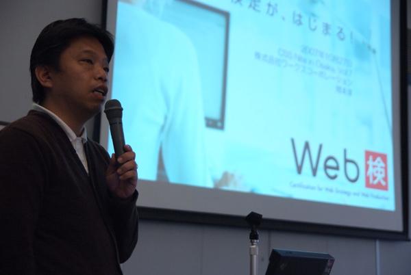 写真:Web検定の岡本さん