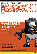 flash_goods_L.jpg