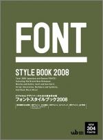 画像:フォントスタイルブック2007