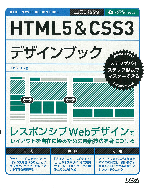 『HTML5&CSS3デザインブック』