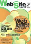 『Web Site Expert #11』
