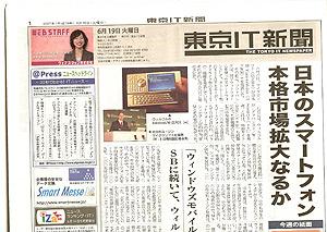 画像:東京IT新聞