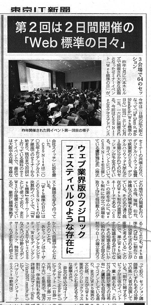 画像:東京IT新聞の記事