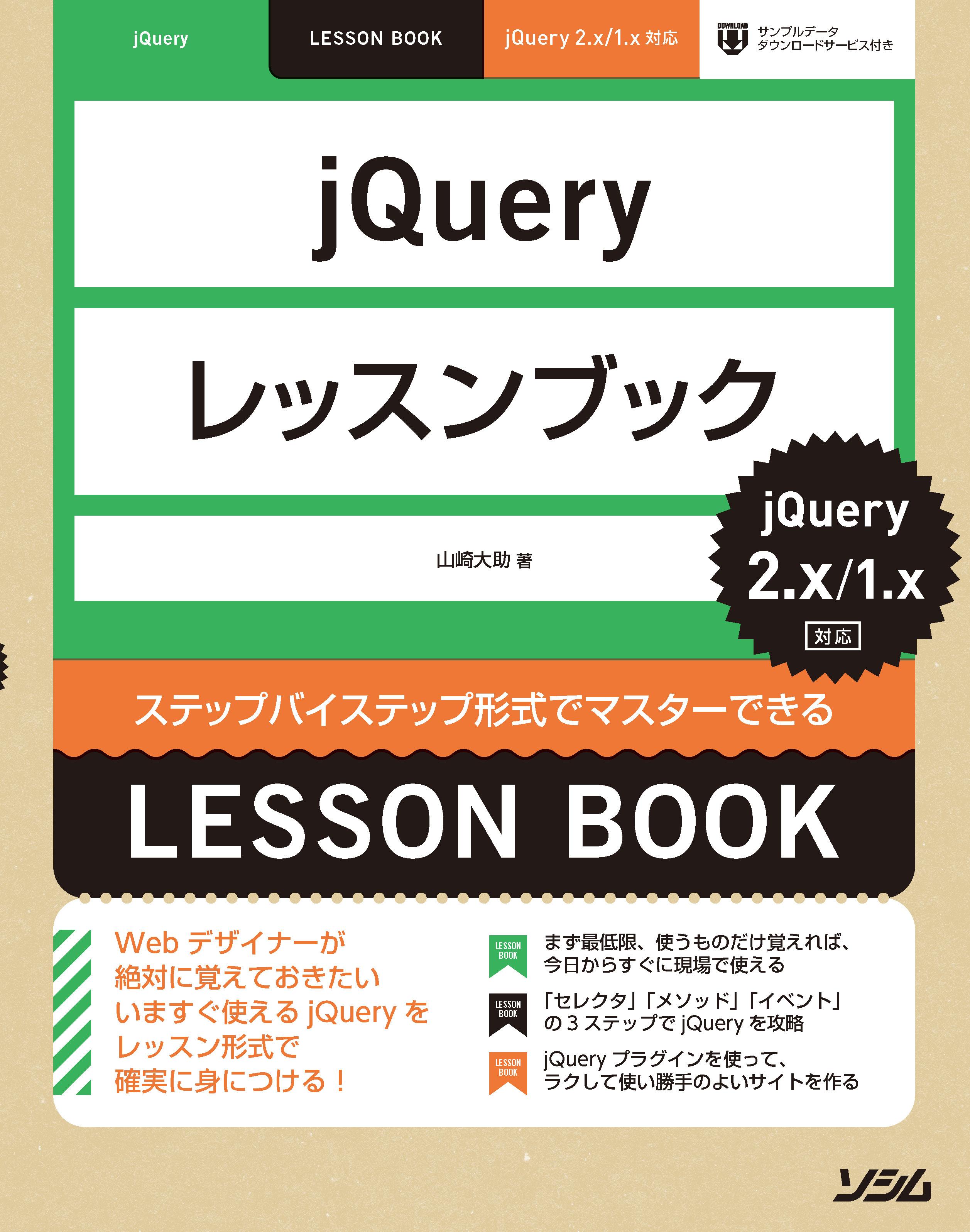『jQueryレッスンブック jQuery 2.x/1.x対応』