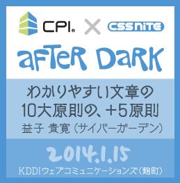 CPI x CSS Nite「After Dark」(6)わかりやすい文章の10大原則の、+5原則