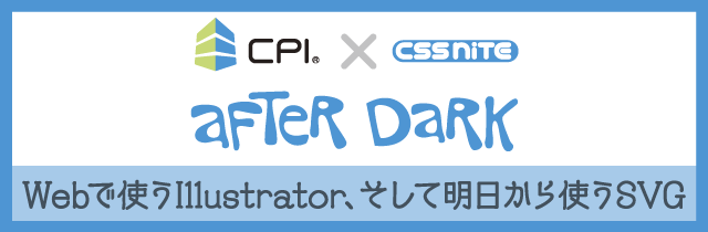 CPI x CSS Nite「After Dark」(7)