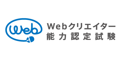 Webクリエイター能力認定試験(サーティファイ)