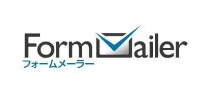 SSL・スマートフォン対応のメールフォームを簡単に作れる「フォームメーラー」