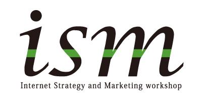 インターネットを活用した戦略とマーケティングの研修会 ism(イズム)
