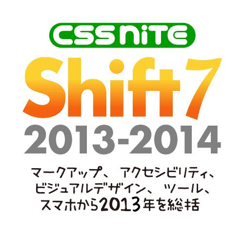 shift7-logo.png
